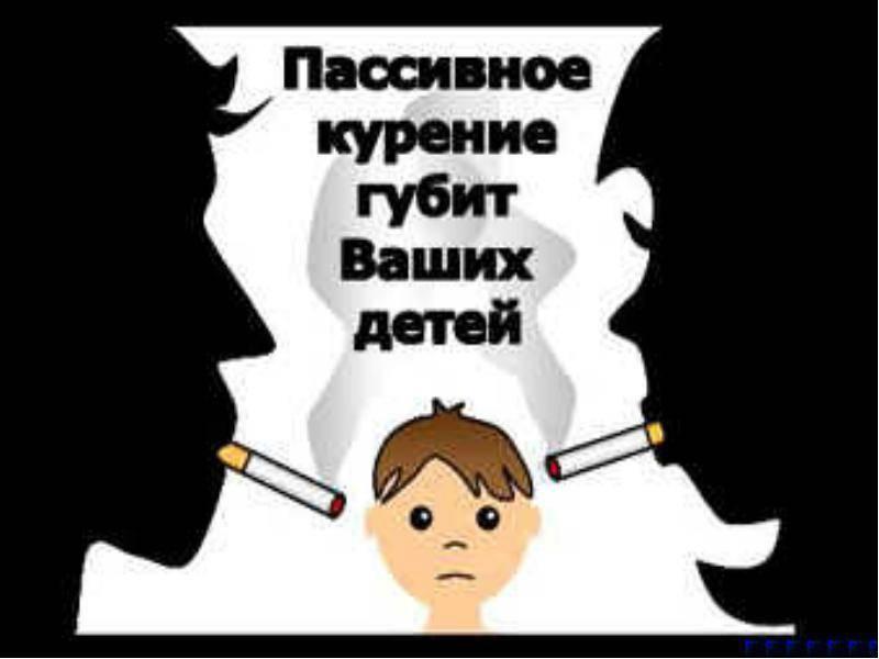 Вред курения картинки для детей